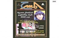 العدد الخامس من الإصدار السادس لمجلة المسرح بمنافذ توزيع الهيئة المصرية العامة للكتاب ومنافذ توزيع أخبار اليوم.