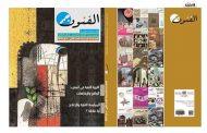 بالمغرب:  بالصور...إصدار العدد الثاني من مجلة الفنون