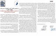 بالمغرب: بيان توضيحي لفرقتي