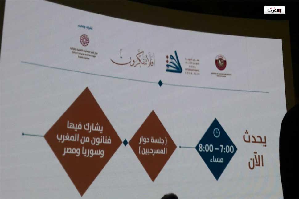 بقطر: فنانون خليجيون وعرب يناقشون هموم المسرح