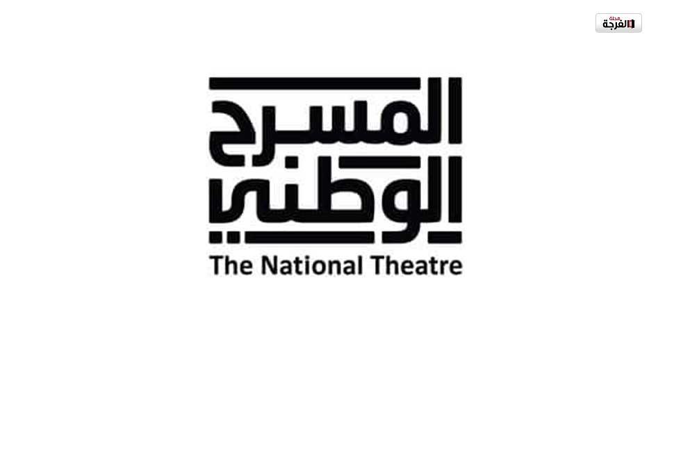 وسط ترحيب أهل الفن والثقافة في الوطن العربي.. مبادرة المسرح الوطني السعودي تنطلق اليوم في الرياض بعرض