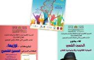 بالمغرب: المنتدى الإقليمي الثاني للثقافة والعمل الجمعوي بتازة