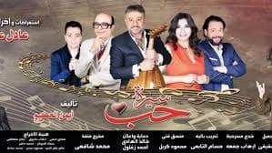 بمصر: غدا الاثنين..المركز القومى للمسرح يقدم دراسة نقدية تتناول العرض المسرحي
