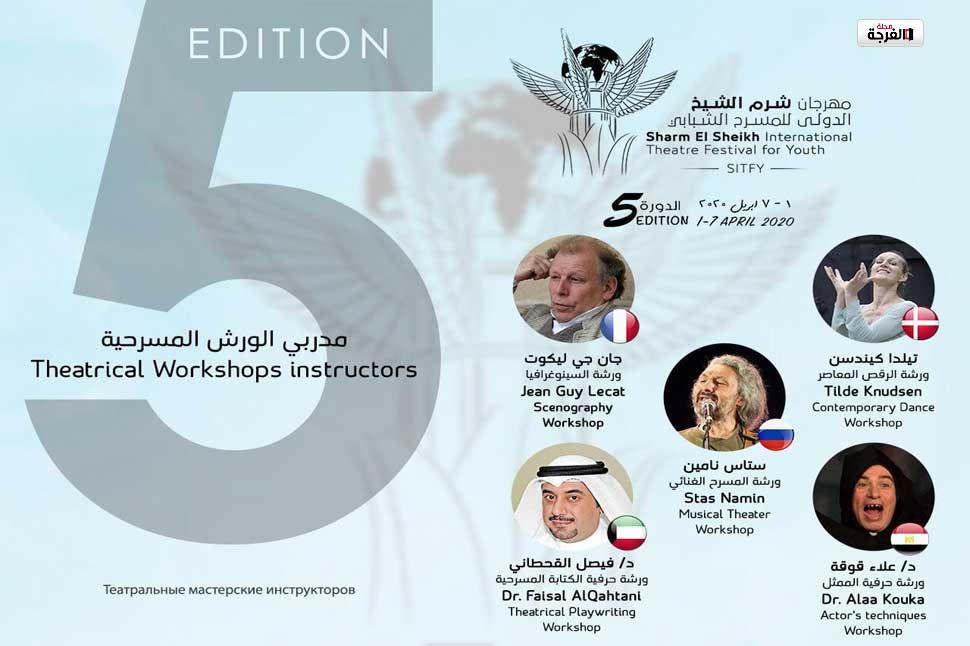 بمصر: 5 ورش مسرحية في الدورة الـ 5 لمهرجان شرم الشيخ الدولي للمسرح الشبابي