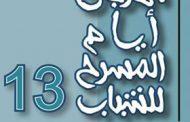 بالكويت: تأجيل الدورة الثالثه عشر لمهرجان أيام المسرح للشباب حتي أشعار آخر