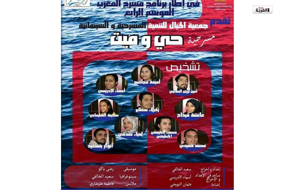 بالمغرب: رنامج