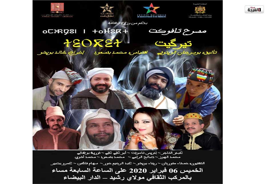 بالمغرب: مسرحية