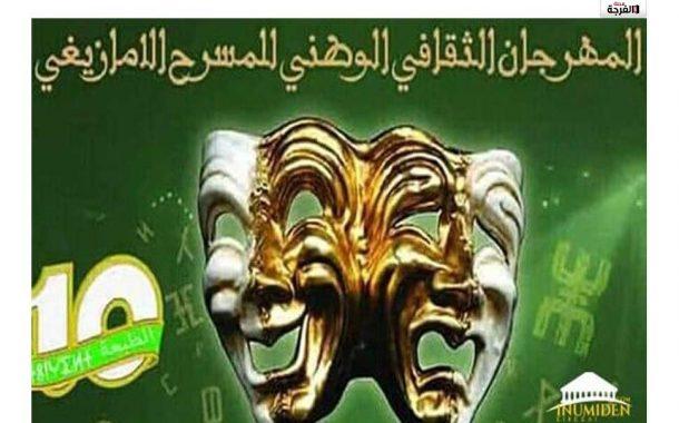 بالجزائر: مسرح امازيغي عاصمته باتنة/ علاوة وهبي
