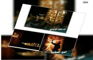 بلبنان: (أصل الحكاية).. عرض لبناني يمزج فنونا شتى فوق خشبة المسرح/ رنا نجار