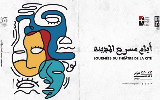 بتونس: الدورة الثانية لأيام مسرح المدينة