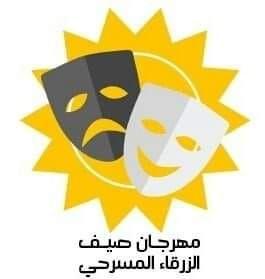 بالاردن: الدورة 18 لمهرجان صيف الزرقاء المسرحي تفتح أبوابها للمشاركة