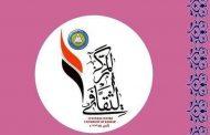 بالعراق: المركز الثقافي يعلن عن اقامة ايام البصرة المسرحية