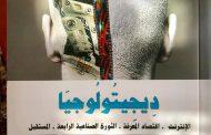 الديجيتولوجيا قادمة كي تمكث الى الابد/ وسام عبد العظيم عباس