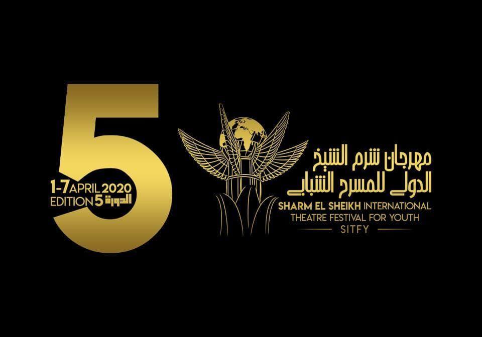 بمصر: شرم الشيخ الدولي للمسرح الشبابي يدرس مستجدات دورته الخامسة
