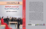 إصدار الطبعة الثانية من كتاب