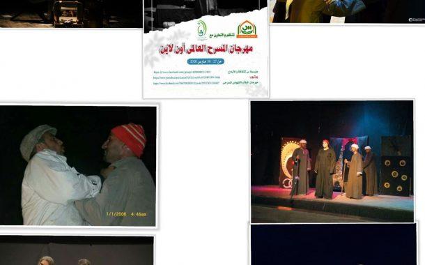 4 قارات تشارك بمهرجان المسرح العالمى اون لاين