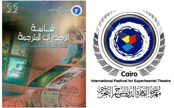 """بمصر: """"التجريبي"""" ..عودة المسابقة الرسمية وتوسع حركة النشر"""