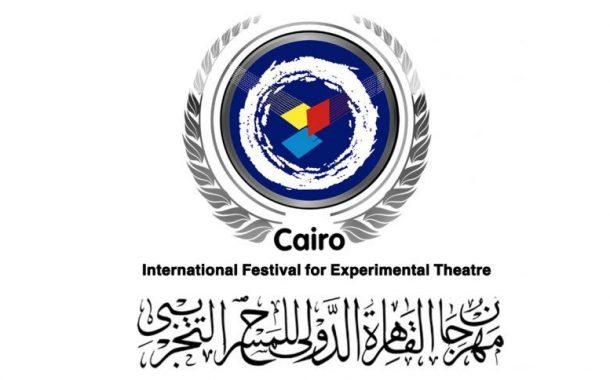 بمصر: مهرجان القاهرة الدولي للمسرح التجريبي...يستعيد إسمه الأصلي