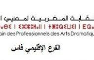 بالمغرب: بلاغ فرع النقابة المغربية لمهنيي الفنون الدرامية بفاس