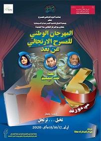 بالمغرب: الخيال تعلن عن تنظيم المهرجان الوطني للمسرح الارتجالي عن بعد في دورته السادسة/ منصف الإدريسي الخمليشي