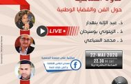 بالمغرب: تابعوا غدا ندوة حول موضوع