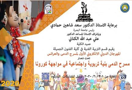 استمارة و شروط المشاركة بالدورة الأولى للمهرجان الدولي الإلكتروني لمسرح الدمى و العرائس بالبصرة ـ العراق