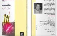 اصدار حديث للكاتب المسرحي التونسي (بوكثير دومه) يحمل عنوان:
