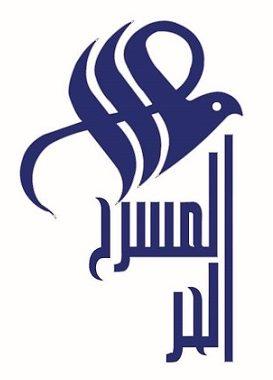 بيان صادر عن المسرح الحر / عمان- الاردن