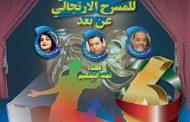 بسلا أول مهرجان عن بعد في المغرب يسدل الستار على منصات التواصل/ منصف الإدريسي الخمليشي