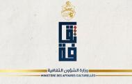 بتونس: إصدار مقرّر يقضي بعودة عدد من المؤسسات الثقافية مع الالتزام بالتدابير الوقائية