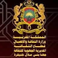 بالمغرب: برنامج ثقافي عن بعد طيلة شهر ماي بجهة بني ملال-حنيفرة
