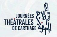 بتونس: استمارة و شروط المشاركة بالدورة 22 للمهرجان الدولي لأيام قرطاج المسرحية
