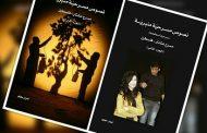 بفلسطين: مسرح عشتار يصدر كتابا من جزئين يضم نصوصا مسرحية