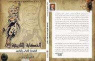 الدكتور زهير بن تردايت يُصدر كتابا بعنوان
