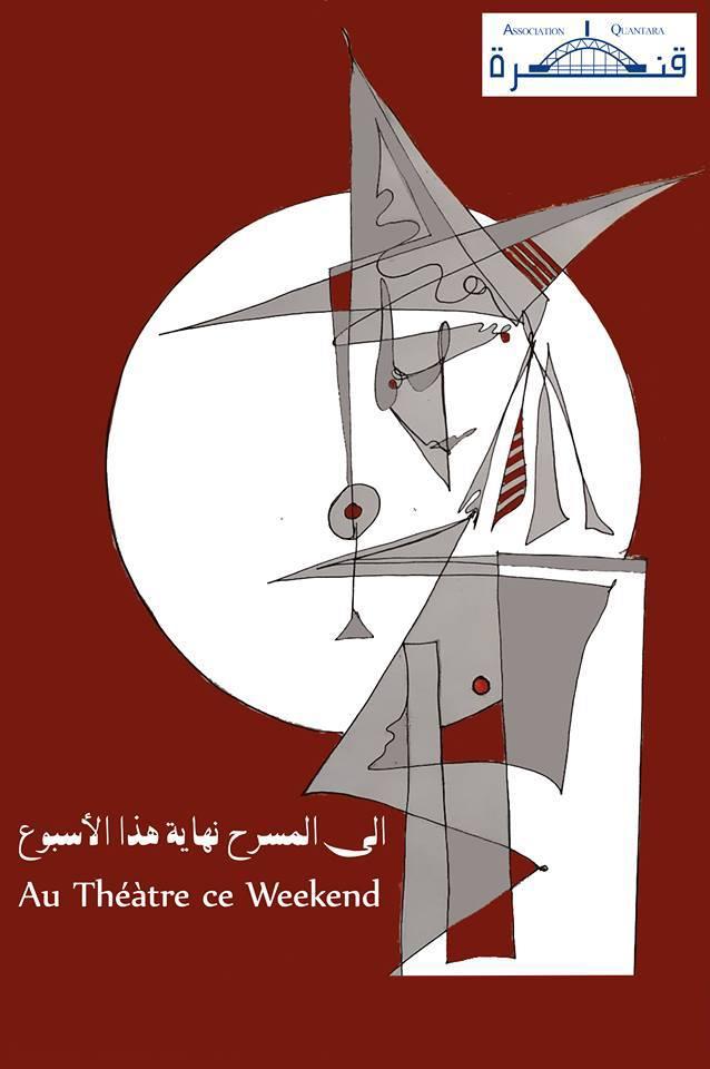بتونس: جمعية قنطرة للتواصل والإبداع الفني تنظم تظاهرة مسرحية بعنوان: