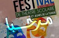 بتونس: شروط المشاركة بالدورة 5 لمهرجان تونس العالمي للمسرح المدرسي والشبابي