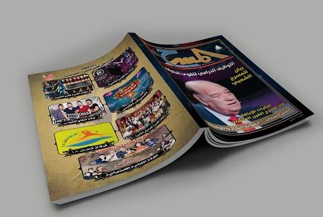 عدد أبريل ومايو ويونيو من الإصدار السادس لمجلة المسرح بمنافذ توزيع أخبار اليوم.