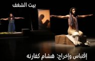 """بسوريا:الكبار يحتلون المسرح.. والجمهور لا يكتفي بإقامة لمدة ساعة فقط في """"بيت الشغف""""!/ روعة يونس"""