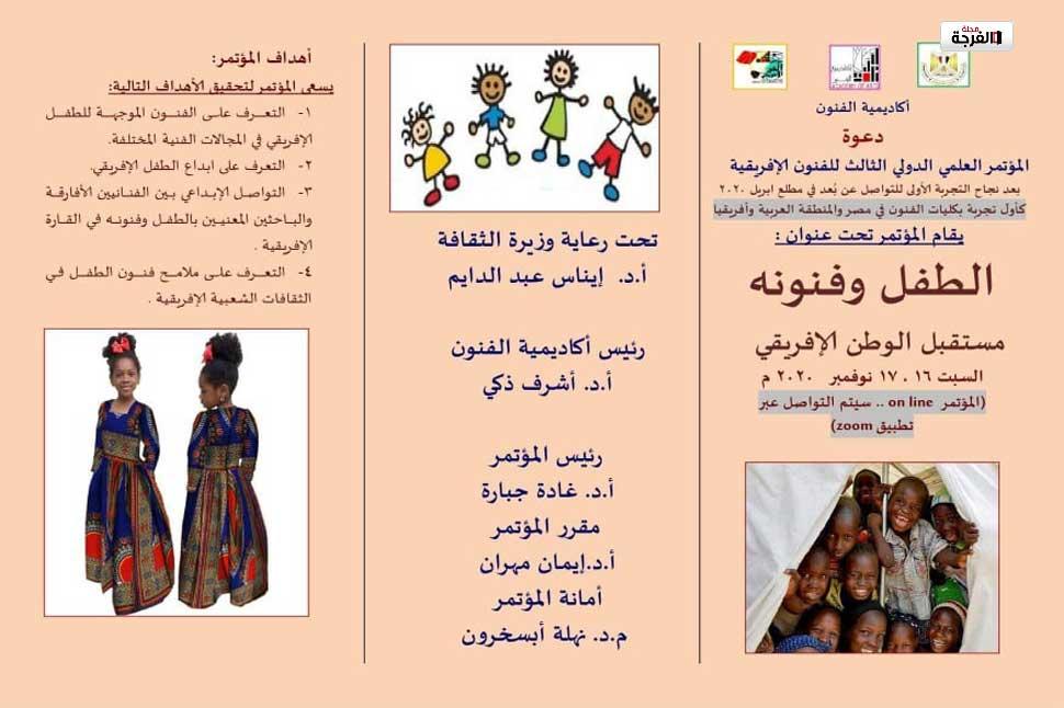 بمصر: تأجيل الملخصات لنهاية أغسطس في مؤتمر الطفل الأفريقي مستقبل وطن