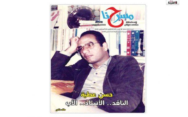د. حسن عطية أحد رموز حركة التنوير في النقد الفني والأدبي المعاصر/ عماد علواني و رنا رأفت