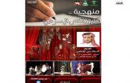 بالسعودية: نادي مسرح جامعة الملك عبدالعزيز  يقدم ورشة (منهجية قراءة النص المسرحي)