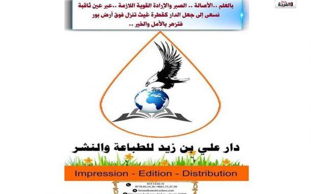 بالجزائر: إعلان نتائج مسابقة دار علي بن زيد في الكتابة المسرحية
