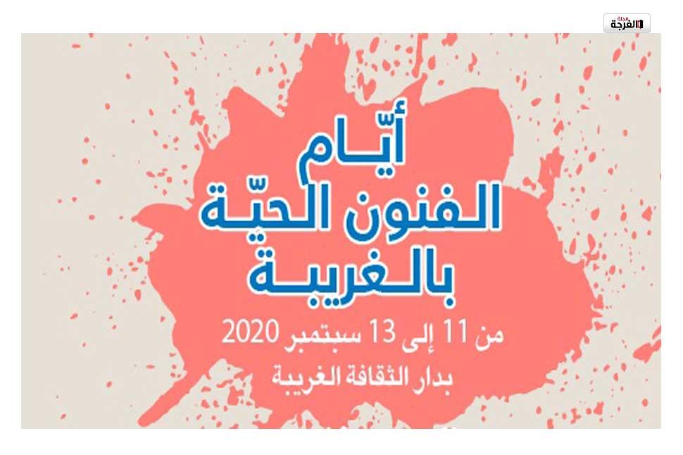 بتونس: البرنامج العام لتظاهرة « أيّام الفنون الحيّة بالغريّبة » بصفاقس