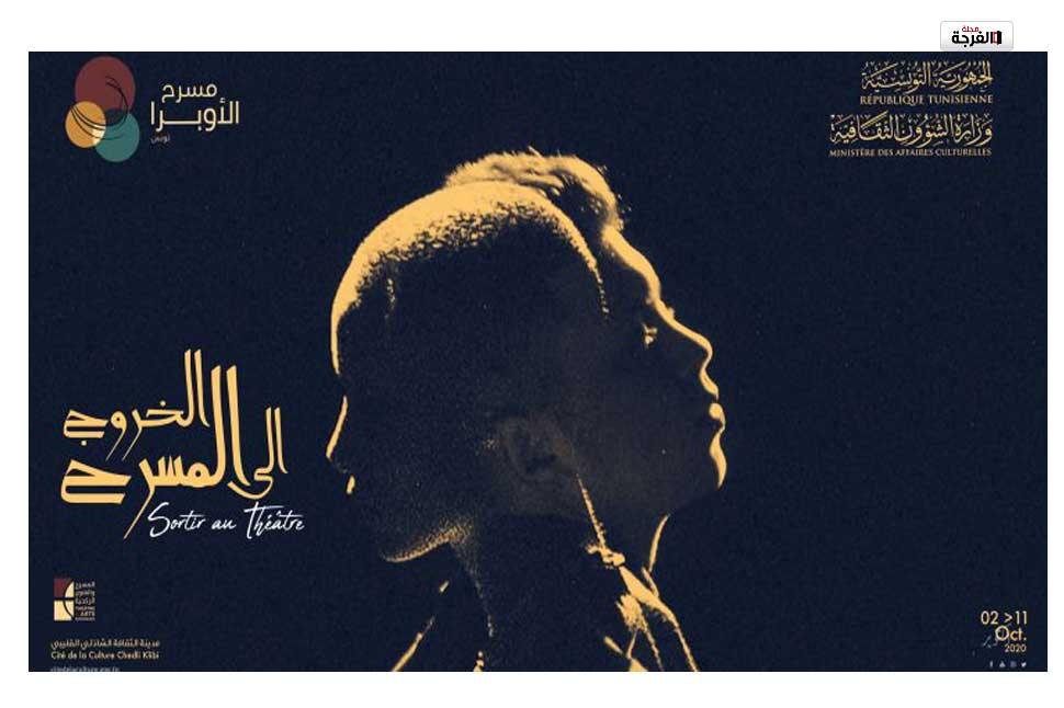 """بتونس: تظاهرة """"الخروج إلى المسرح"""" من 02 إلى 11 أكتوبر 2020 بمدينة الثقافة"""