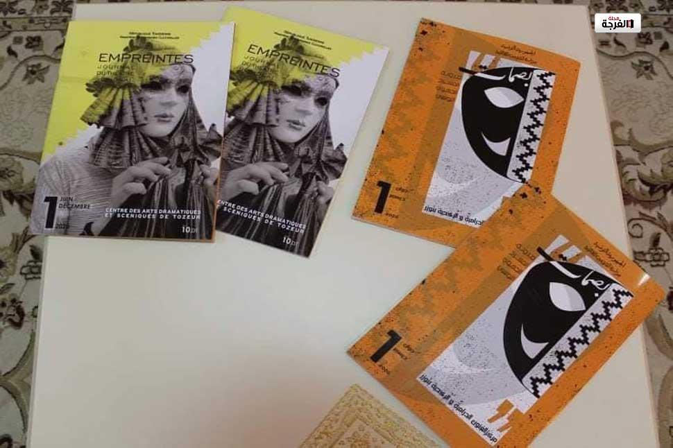 مركز الفنون الدرامية والركحية بتوزر يحتفل بباكورة اصداراته مجلة