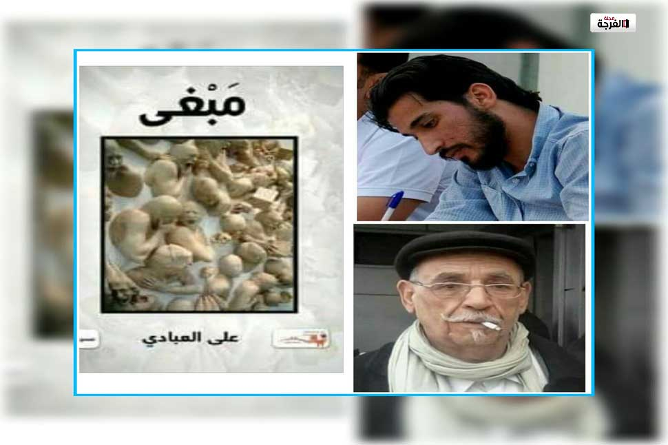 بؤس الحياة عند علي العبادي / علاوة وهبي