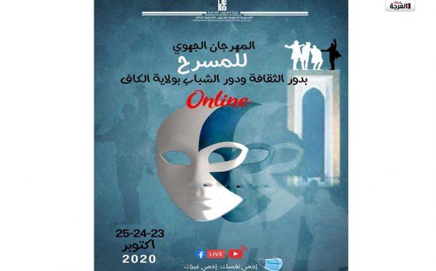 بتونس: تفاصيل الدورة الافتراضية للمهرجان الجهوي للمسرح بدور الثقافة ودور الشباب بالكاف