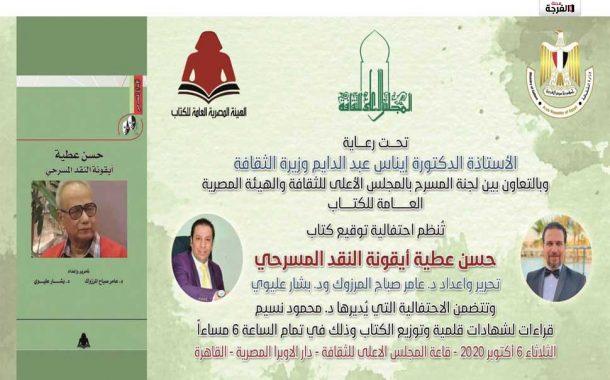 بمصر: غدا حفل توقيع كتاب: