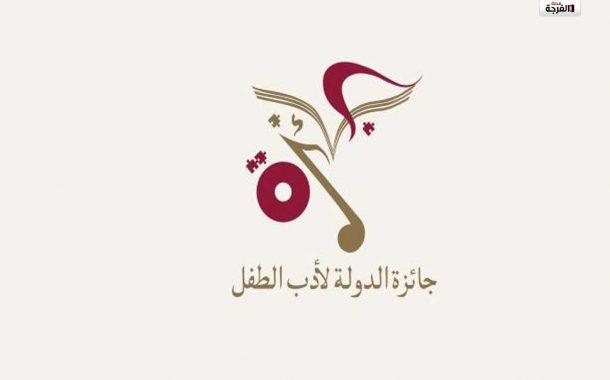 بقطر: 20 نوفمبر المقبل الإعلان عن الأسماء الفائزة بجائزة الدولة لأدب الطفل في دورتها الثامنة