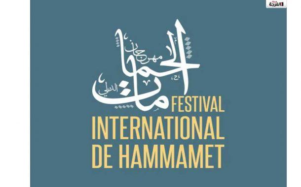 بتونس: فتح باب الترشح للمشاركة في الدورة 56 لمهرجان الحمامات الدولي (2021)